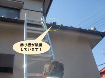 岸和田市の雨樋の飾り板が破損しています