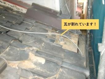 和泉市の下屋の瓦が割れています