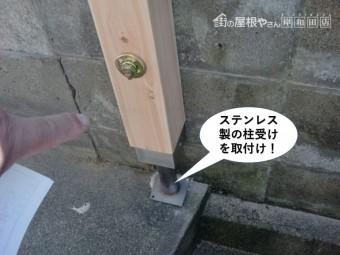 岸和田市のステンレス製の柱受けを取り付け