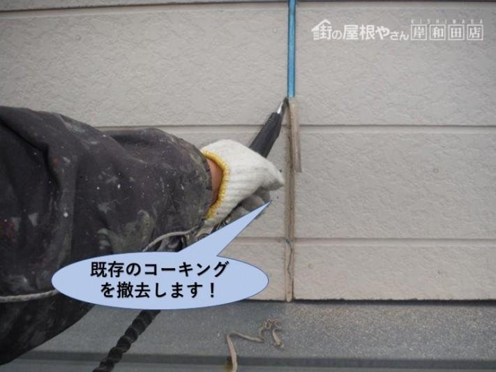 岸和田市の外壁の目地の既存のコーキングを撤去します