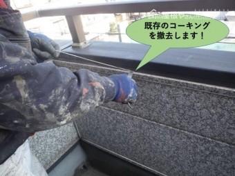 岸和田市のベランダの手すりの既存のコーキングを撤去します