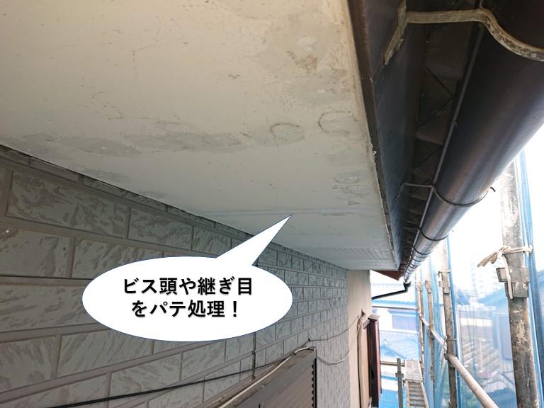 貝塚市の軒天井のビス頭や継ぎ目をパテ処理
