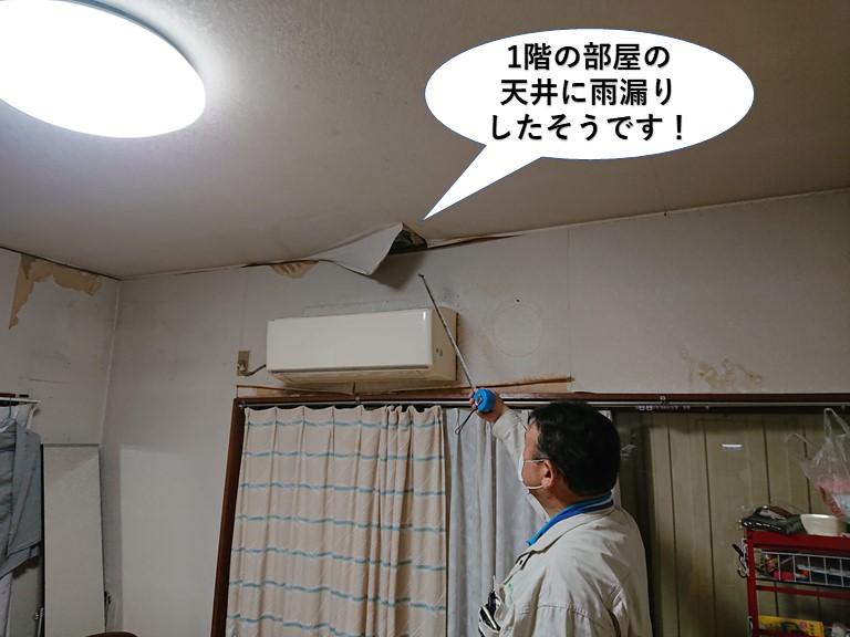 忠岡町の1階のお部屋の天井に雨漏りしたそうです