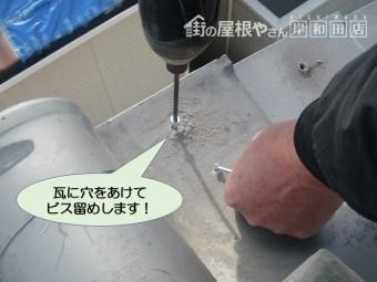 岸和田市の袖瓦に穴をあけてビス留めします