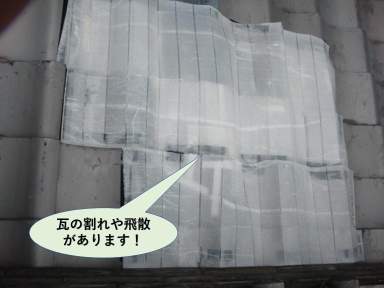 岸和田市の瓦の割れや飛散があります