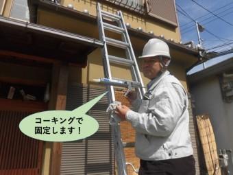 岸和田市ののし瓦をコーキングで固定