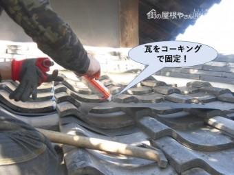 岸和田市西之内町の瓦をコーキングで固定