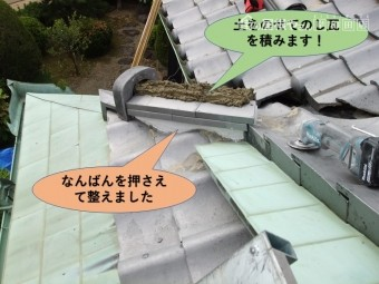 岸和田市の隅棟に土をのせてのし瓦を積み上げます