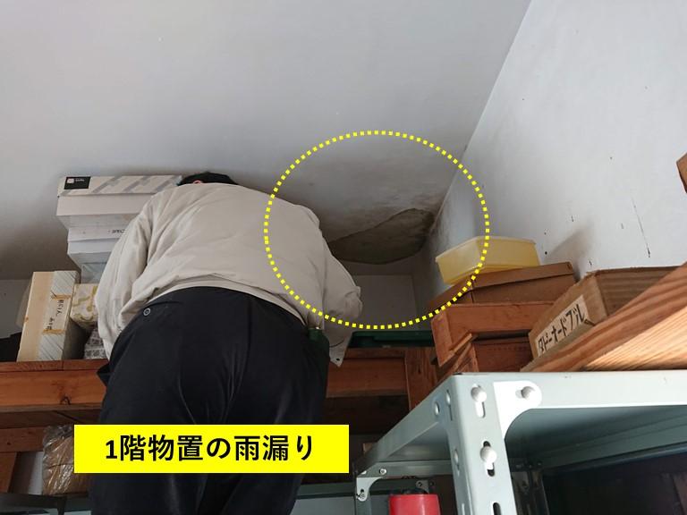 和泉市の1階物置の雨漏り