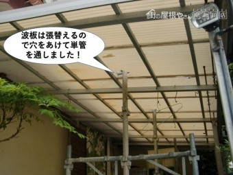和泉市の波板は張り替えます