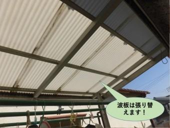 岸和田市のベランダの波板は張り替えます