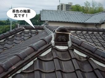 泉南市の茶色の釉薬瓦です