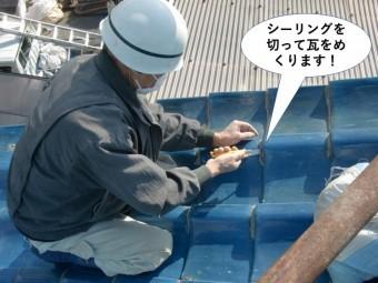 岸和田市の瓦のシーリングを切って瓦をめくります