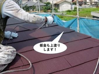 泉大津市の板金も上塗りします