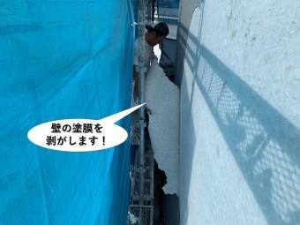 泉南市の外壁の塗膜を剥がします