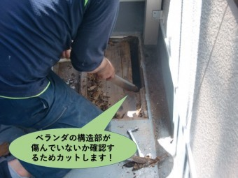 貝塚市のベランダの腐食していた勾配根太を撤去