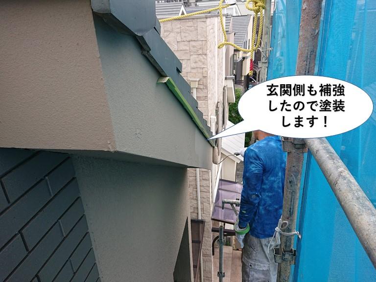 泉大津市の玄関側も補強したので塗装します