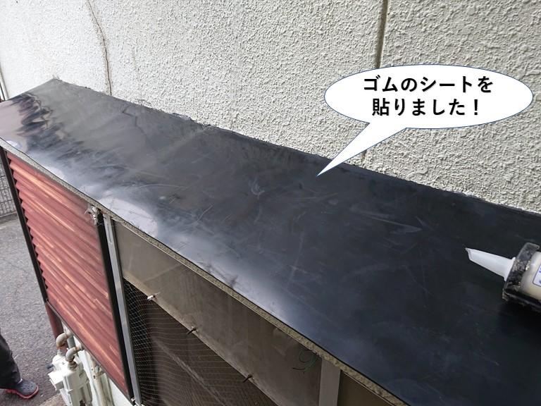岸和田市の庇にゴムのシートを貼りました