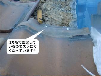泉大津市の瓦を2カ所で固定しています