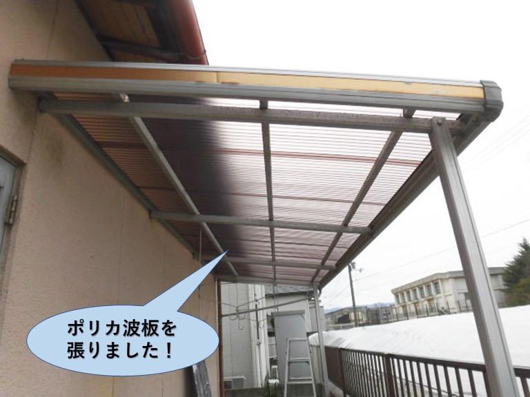 岸和田市のテラス屋根にポリカ波板を張りました!