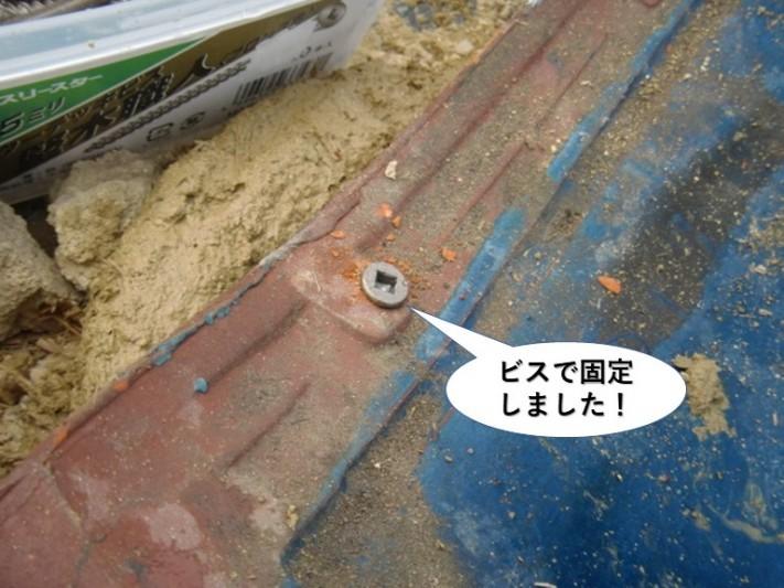 岸和田市の軒先瓦をビスで固定しました