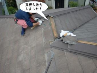 熊取町の棟の貫板も撤去しました