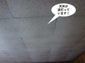 泉佐野市の天井が波打っています
