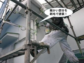 泉南市の細かい部分を刷毛で塗装