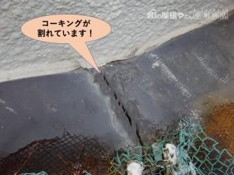 岸和田市の壁際水切りのコーキングが割れています