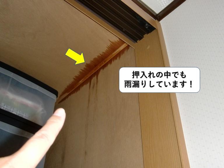 岸和田市の押入れの中でも雨漏りしています