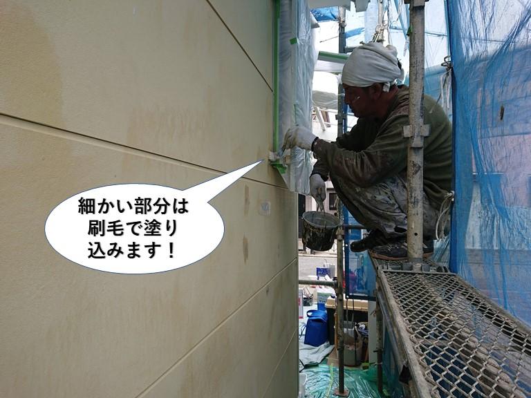 阪南市の細かい部分は刷毛で塗り込みます