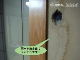 岸和田市の掃き出し窓の横から雨水が染み出てくるそうです
