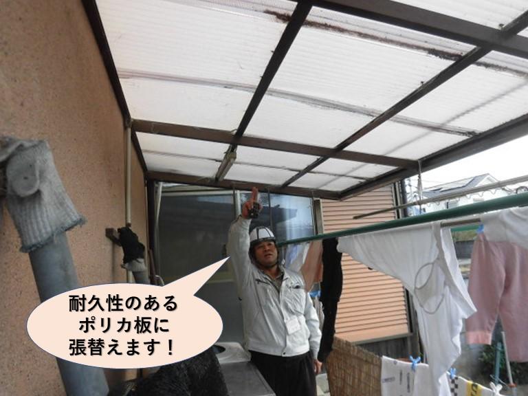 岸和田市の屋根を耐久性のあるポリカ板に張替えます!