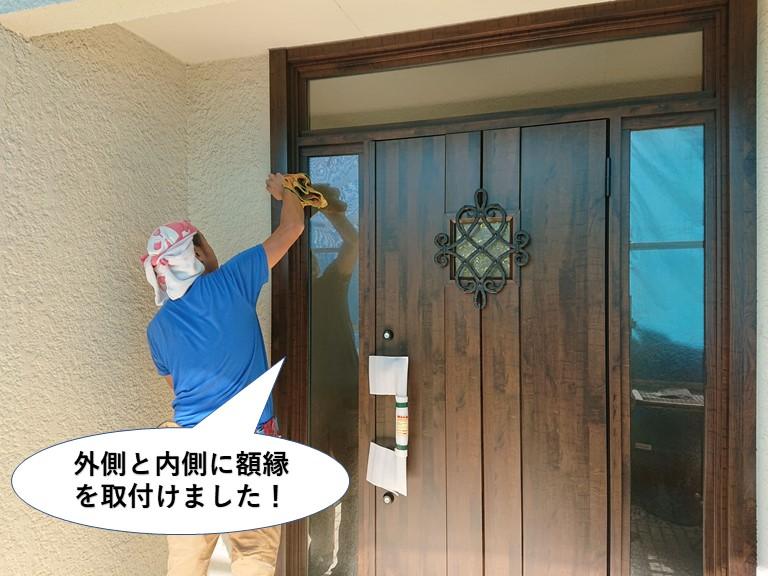 和泉市で外側と内側に額縁を取付けました