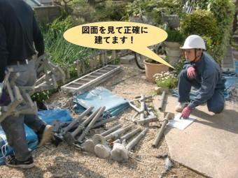 岸和田市の足場設置で図面を見ながら正確に建てます
