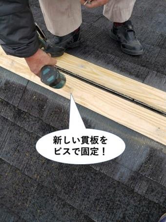 貝塚市の屋根に新しい貫板をビスで固定