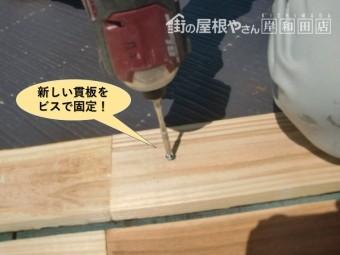 岸和田市の新しい貫板をビスで固定