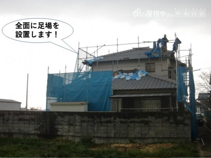 岸和田市で全面に足場を設置します