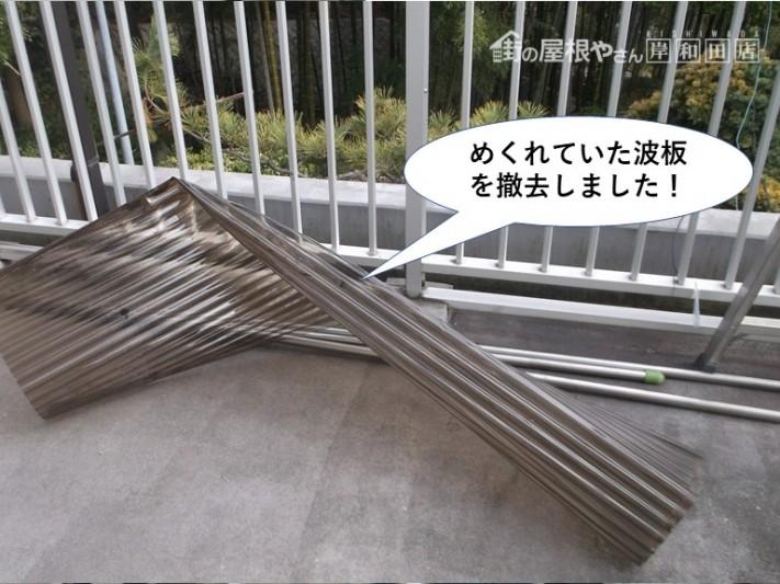 岸和田市のめくれていた波板を撤去しました