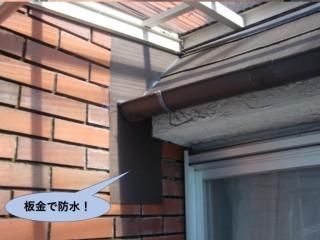 岸和田市の雨漏りで防水完了