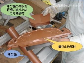 岸和田市で使用する呼び樋セット