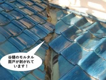 岸和田市の谷樋のモルタル面戸が剥がれています