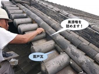 岸和田市の面戸瓦の代わりに漆喰を詰めます