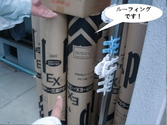 岸和田市で使用するルーフィングです
