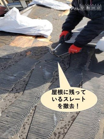 貝塚市の屋根に残っているスレートを撤去