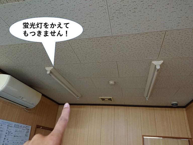 熊取町の倉庫の蛍光灯を変えてもつきません