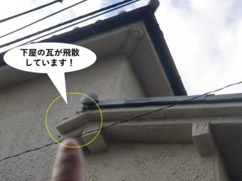 貝塚市の下屋の瓦が飛散