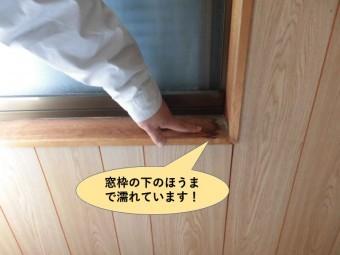 岸和田市の増築部の窓枠の下の方まで濡れています