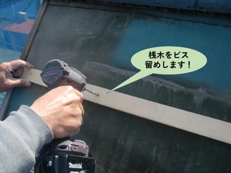 忠岡町の屋根に桟木をビス留めします