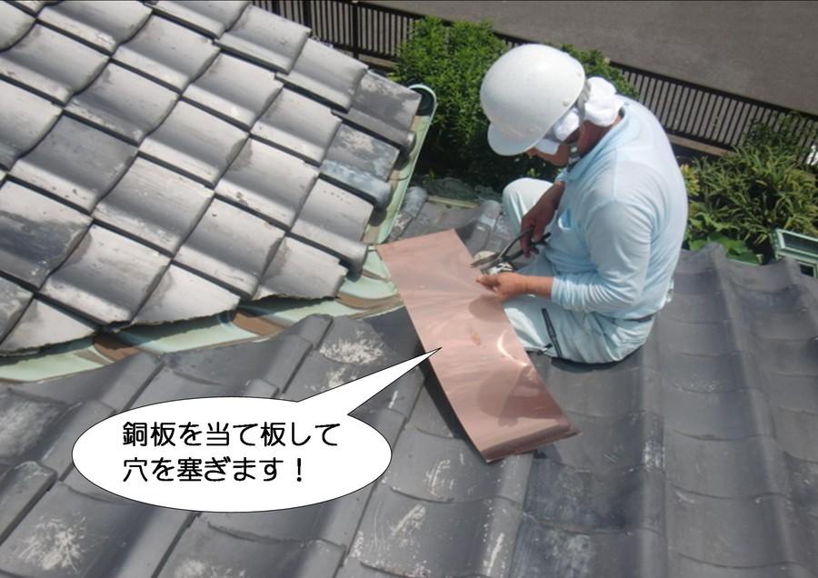 簡易修理で銅板を当て板